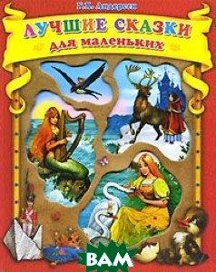 Купить Лучшие сказки Г. Х. Андерсена, Проф-Пресс, Андерсен Ганс Христиан, 978-5-378-02450-6