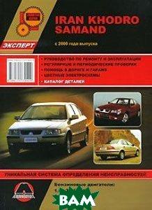 Купить Iran Khodro Samand с 2000 года выпуска. Руководство по ремонту и эксплуатации. Каталог деталей, Монолит, 978-617-577-042-9