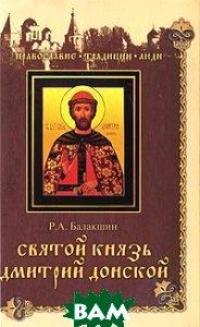 Купить Святой князь Дмитрий Донской, ВЕЧЕ, Р. А. Балакшин, 978-5-9533-3829-5