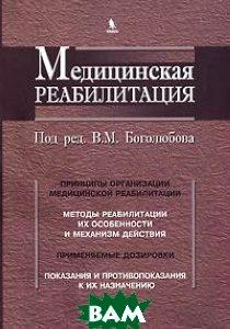 Купить Медицинская реабилитация. В 3 книгах. Книга 1, БИНОМ, Под редакцией В. М. Боголюбова, 978-5-9518-0408-2