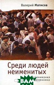 Купить Среди людей неименитых. Воспоминания современника, АЛЕТЕЙЯ, Валерий Матисов, 978-5-91419-417-5