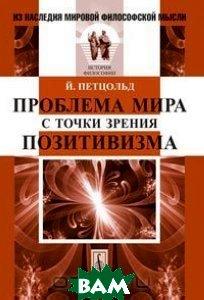 Купить Проблема мира с точки зрения позитивизма, Либроком, Й. Петцольд, 978-5-397-01515-8