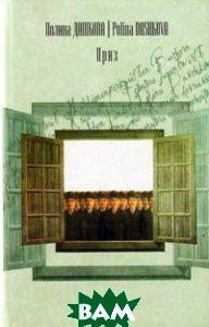 Купить Приз (изд. 2004 г. ), АСТ, Астрель, Полина Дашкова, 5-271-08992-4