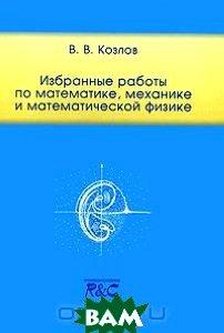 В. В. Козлов. Избранные работы по математике, механике и математической физике