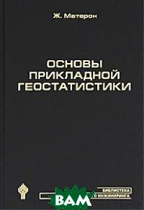 Купить Основы прикладной геостатистики, Институт компьютерных исследований, НИЦ Регулярная и хаотическая динамика, Ж. Матерон, 978-5-93972-771-6