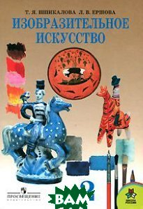 Купить Изобразительное искусство. 2 класс. Учебник. ФГОС, Просвещение, Т. Я. Шпикалова, Л. В. Ершова, 978-5-09-022825-1