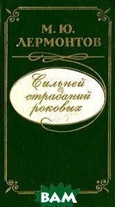 Купить Сильней страданий роковых, Воениздат, М. Ю. Лермонтов, 5-203-01132-X