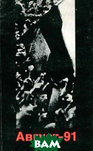 Купить Август-91, Издательство политической литературы, 5-250-01921-8