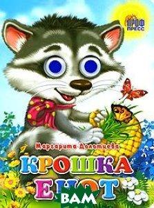 Купить Крошка Енот, Проф-Пресс, Маргарита Долотцева, 978-5-378-02618-0