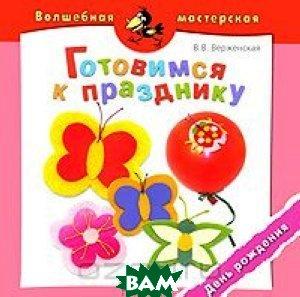 Купить Готовимся к празднику. День рождения, Просвещение, В. В. Верженская, 978-5-09-020484-2