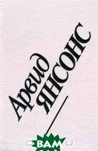 Арвид Янсонс: Воспоминания о человеке и музыканте, Композитор, 5-7379-0004-5  - купить со скидкой