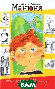 Купить Манюня (изд. 2010 г. ), АСТ, Наринэ Абгарян, 978-5-17-069090-9