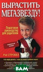 Купить Вырастить мегазвезду!, ПОПУРРИ, Рэй Стробел, 978-985-15-0914-6