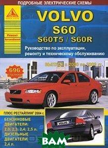 Купить Volvo S60/S60T5/S60R с 2000-2009 гг. Руководство по эксплуатации, ремонту и техническому обслуживанию, Анта-Эко, 978-5-9545-0093-6