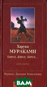 Dance, dance, dance... Часть первая, АМФОРА, Харуки Мураками, 5-94278-121-4  - купить со скидкой