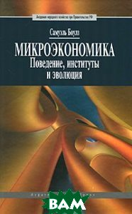 Микроэкономика. Поведение, институты и эволюция. Учебник