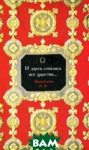 Купить И здесь сошлись все царства..., Дмитрий Буланин, И. Б. Михайлова, 978-5-86007-634-1