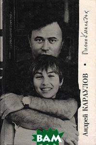 Купить Плохой мальчик, Совершенно секретно, Андрей Караулов, 5-85275-130-8