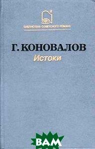 Купить Истоки (изд. 1988 г. ), Неизвестный, Г. Коновалов, 5-255-00074-4