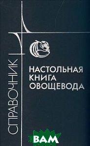 Купить Настольная книга овощевода. Справочник, Агропромиздат, 5-10-000639-0