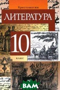 Купить Литература. 10 класс. Хрестоматия, Дрофа, 978-5-358-03441-9
