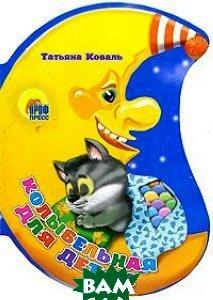Купить Колыбельная для деток, Проф-Пресс, Татьяна Коваль, 978-5-378-02768-2