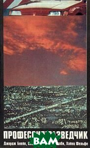 Купить Профессия: разведчик, Издательство политической литературы, 5-250-01201-9