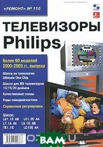 Купить Телевизоры Philips, Солон-Пресс, 978-5-91359-036-7