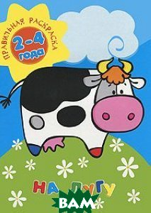 Правильная раскраска: На лугу. Для детей 2-4 лет, Карапуз, Н. Е. Васюкова, 978-5-9715-0279-1  - купить со скидкой
