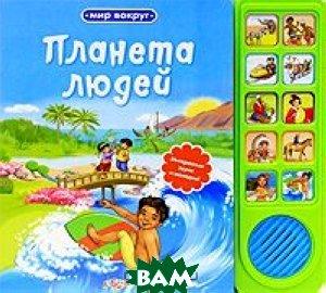 Купить Планета людей. Книжка-игрушка, Азбукварик Групп, 978-5-402-01105-2