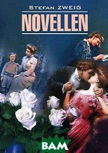 Купить Stefan Zweig: Novellen, КАРО, 978-5-9925-0541-2