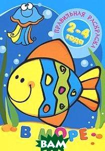 Купить Правильная раскраска: В море. Для детей 2-4 лет, Карапуз, Н. Е. Васюкова, 978-5-9715-0282-1
