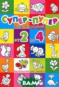 Купить Раскраски: Супер-пупер для малышей от 2 до 4, Карапуз, Н. Е. Васюкова, 978-5-9715-0284-5