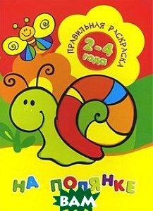 Купить Правильная раскраска: На полянке. Для детей 2-4 лет, Карапуз, Н. Е. Васюкова, 978-5-9715-0278-4