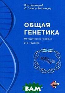 Купить Общая генетика. Методическое пособие (+ CD-ROM), Н-Л, Под редакцией С. Г. Инге-Вечтомова, 978-5-94869-062-9