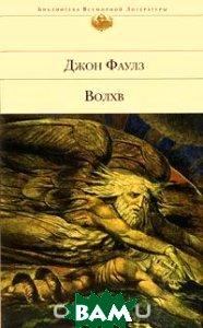 Купить Волхв (изд. 2015 г. ), ЭКСМО, Джон Фаулз, 978-5-699-82119-8