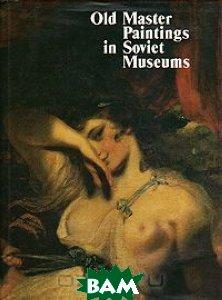 Купить Old Master Paintings in Soviet Museums, Аврора, 5-7300-0440-0