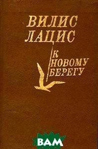 Купить К новому берегу, Воениздат, Вилис Лацис, 5-203-00563-X