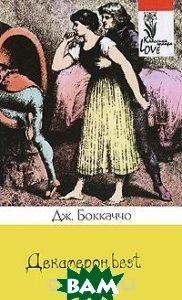 Купить Декамерон.best, Олма Медиа Групп, Дж. Боккаччо, 978-5-373-03775-4