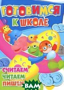Купить Считаем, читаем, пишем, Стрекоза, Иванов Альберт Анатольевич, 978-5-9951-0879-5