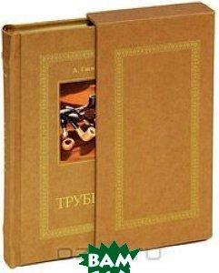Купить Трубки (подарочное издание), Волант, Д. Гаев, 978-5-904799-01-4