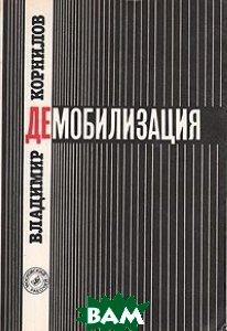 Купить Демобилизация, Московский рабочий, Владимир Корнилов, 5-239-00842-6