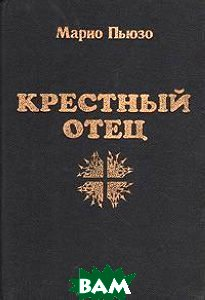 Купить Крестный отец, ИРЦ Инфодизайн, Марию Пьюзо, 5-85410-005-3