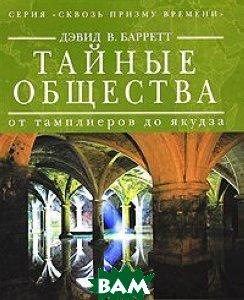 Дэвид В. Барретт / Тайные общества. От тамплиеров до якудза