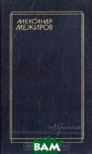 Купить Александр Межиров. Избранное, Художественная литература. Москва, 5-280-00562-2