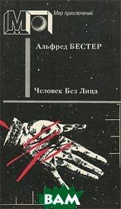 Купить Человек Без Лица, Пресса, Альфред Бестер, 5-253-00249-9