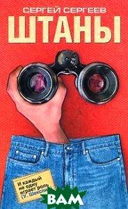 Купить Штаны (изд. 2010 г. ), АСТ, Астрель, Полиграфиздат, Сергей Сергеев, 978-5-17-069139-5