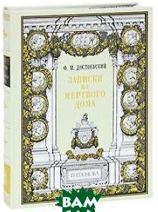 Купить Записки из Мертвого дома (подарочное издание), Вита Нова, Ф. М. Достоевский, 978-5-93898-307-6