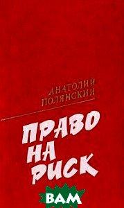 Купить Право на риск, Воениздат, Анатолий Полянский, 5-203-00076-X