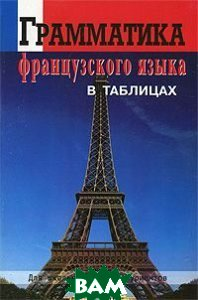 Купить Грамматика французского языка в таблицах, Виктория плюс, З. Молоткова, 978-5-91673-073-9
